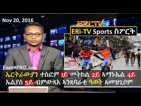 Eritrean ERi-TV Sports News (November 20, 2016) | Eritrea