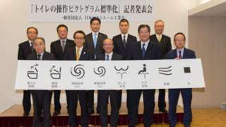 Japan's hi-tech toilets to get standardised symbols